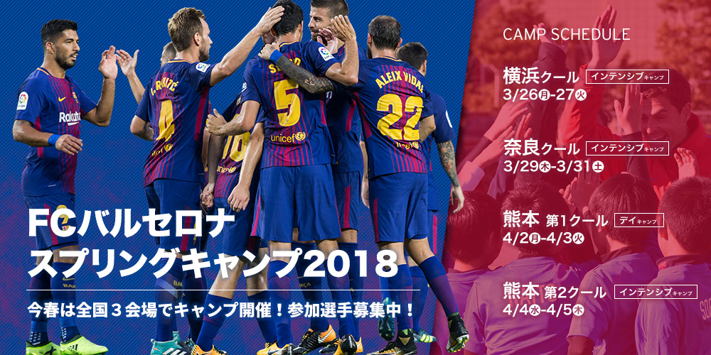 FCバルセロナスプリングキャンプ2018