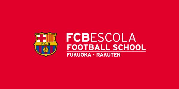 FCバルセロナスクール福岡校