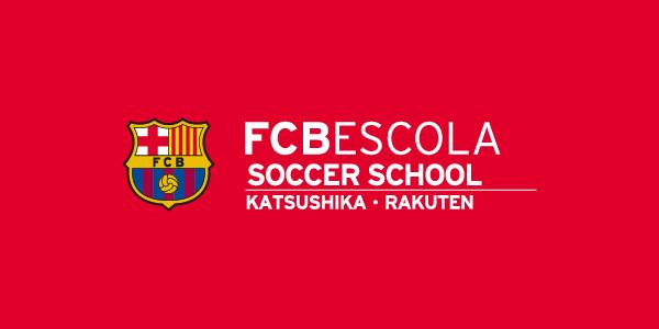 FCバルセロナスクール葛飾校