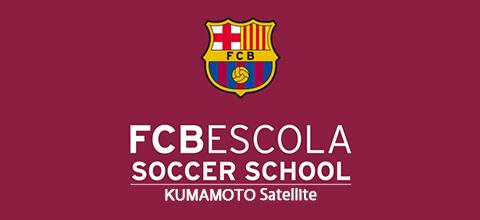 FCバルセロナサッカースクール熊本サテライト校