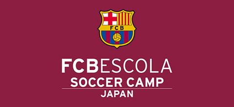 FCバルセロナキャンプ