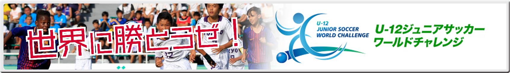 U-12ジュニアサッカーワールドチャレンジ